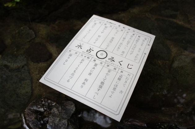 ご神水に浸すと文字が浮かび上がる水占みくじ。人気の高いおみくじだ。