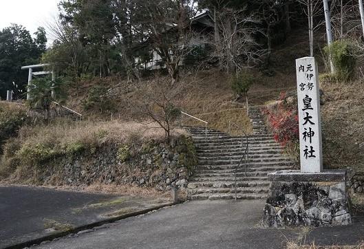 皇大神社へは靴での参拝がおすすめ。220段の階段が待っている。