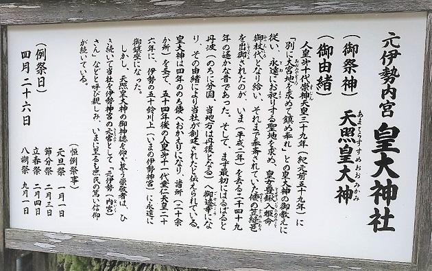 御由緒を知ると、皇大神社の歴史的価値がよくわかる。管理人もおすすめしたいパワースポットだ。