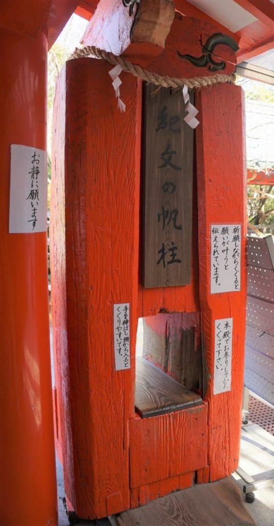 祈願しながら通ると願いが叶う紀文の帆柱。みどろ一杯の淡嶋神社だ。