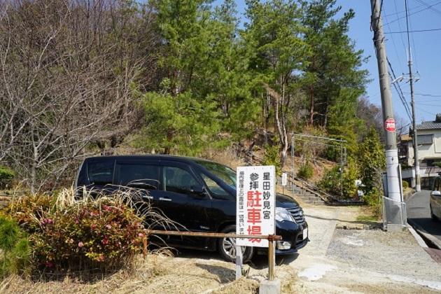星田妙見宮の裏参道側の駐車場。アクセスとしてはこちらの方が分かりやすいかもしれない。ただ、台数に限りがあるので注意が必要。
