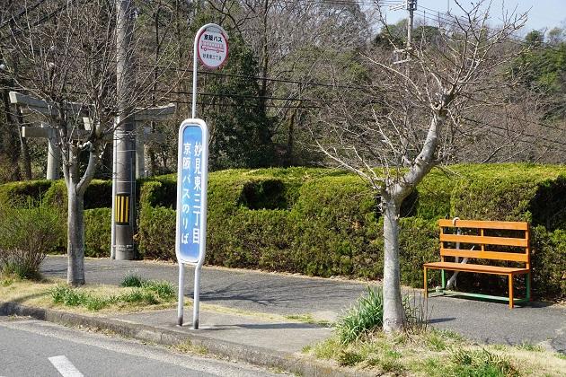 星田妙見宮の裏参道側にある最寄りのバス停。入口まですぐそこ。