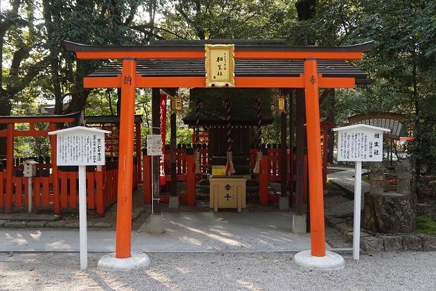 下鴨神社の縁結びのパワースポットは相生社。