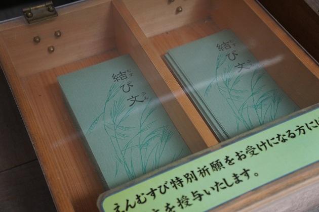 貴船神社では「結び文」によって縁結びの特別祈願を行ってもらえる。