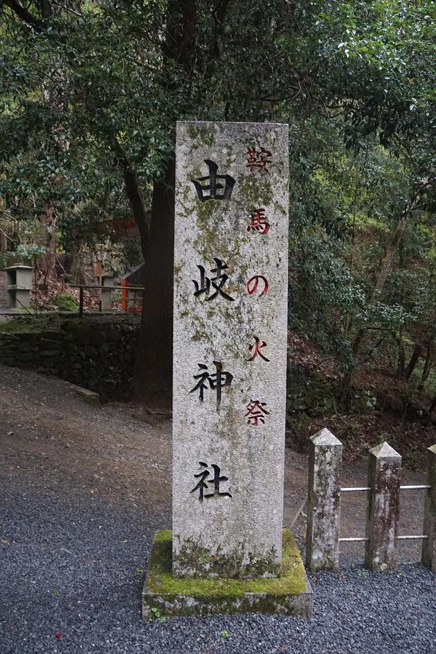火祭でも有名な由岐神社。毎年10月に開かれる。