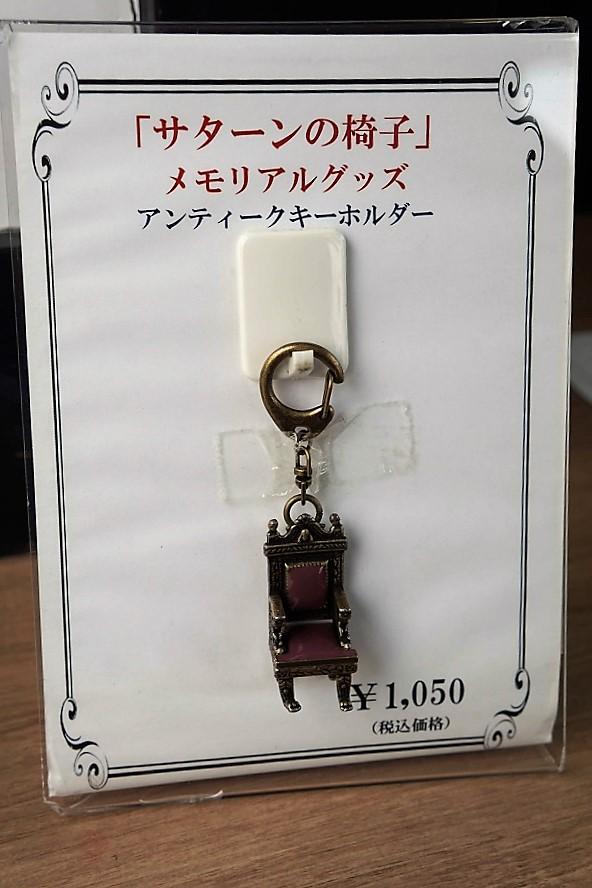 サターンの椅子「アンティークキーホルダー」。お値段は税込み1050円。