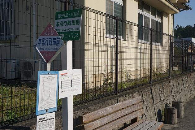 熊野本宮大社はバス停「本宮行政局前」からすぐ。どうせなら大斎原だけでなく合わせてお参りを。