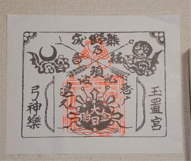 玉置神社の悪霊退散の護符