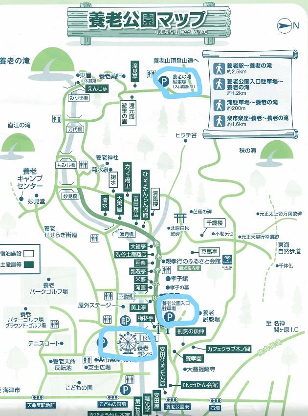 養老の滝がある養老公園のマップ。一日遊んでもまだ時間が足りないほど施設が充実している。駐車場も多数あり、アクセスもスムーズ。