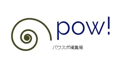 パワースポット編集局 POW!
