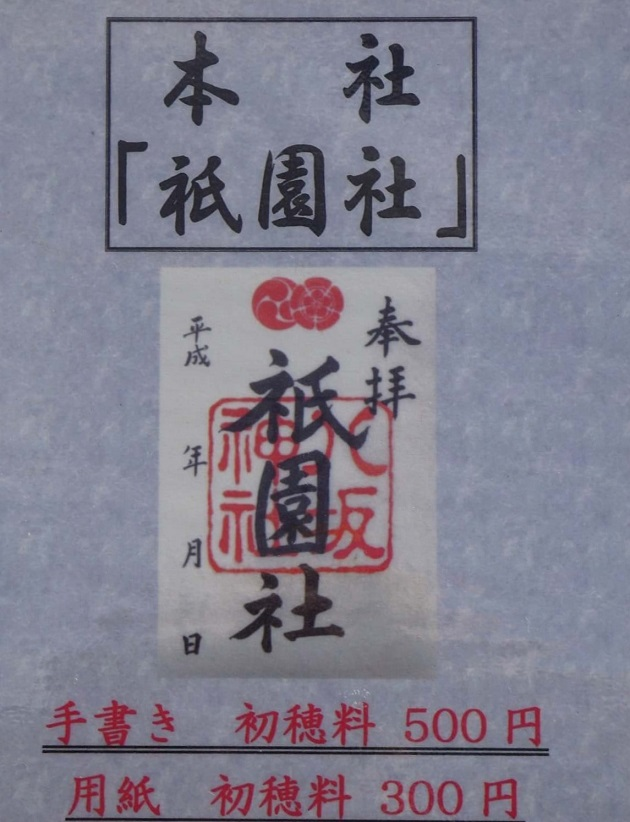 八坂神社の御朱印。祇園社というのは昔の呼び名。