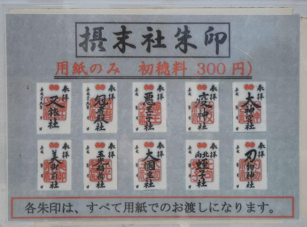 八坂神社の摂社・末社の御朱印。