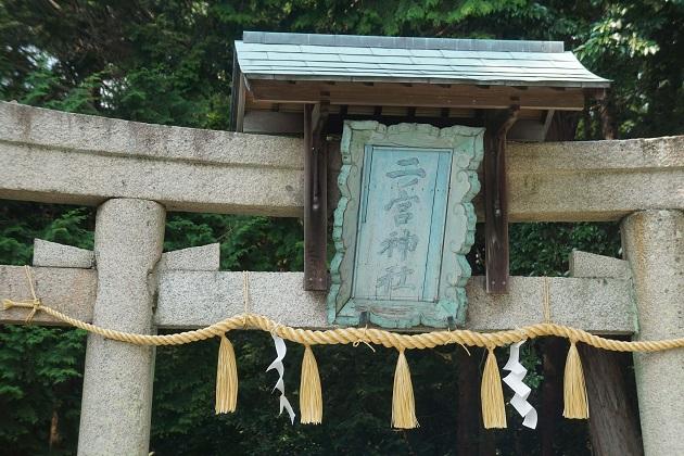 二ノ宮神社はアクセスの悪さがネック。ただそれ以上にご利益への期待は大きい。小さな神社ながら全国から参拝者がやってくる。