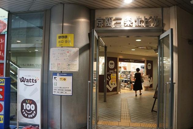 平安神宮へのバスでのアクセスは難しい。京都三条北ビルから地上に出るのがポイント。こうすると迷わない。