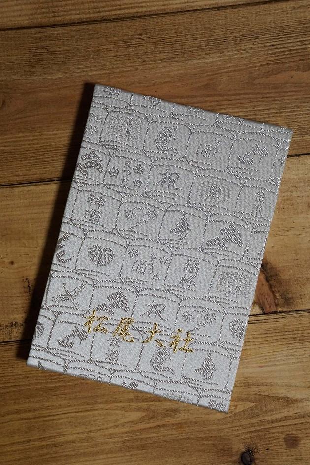 松尾大社のオリジナル御朱印帳の裏側。全体に酒樽が描かれている。