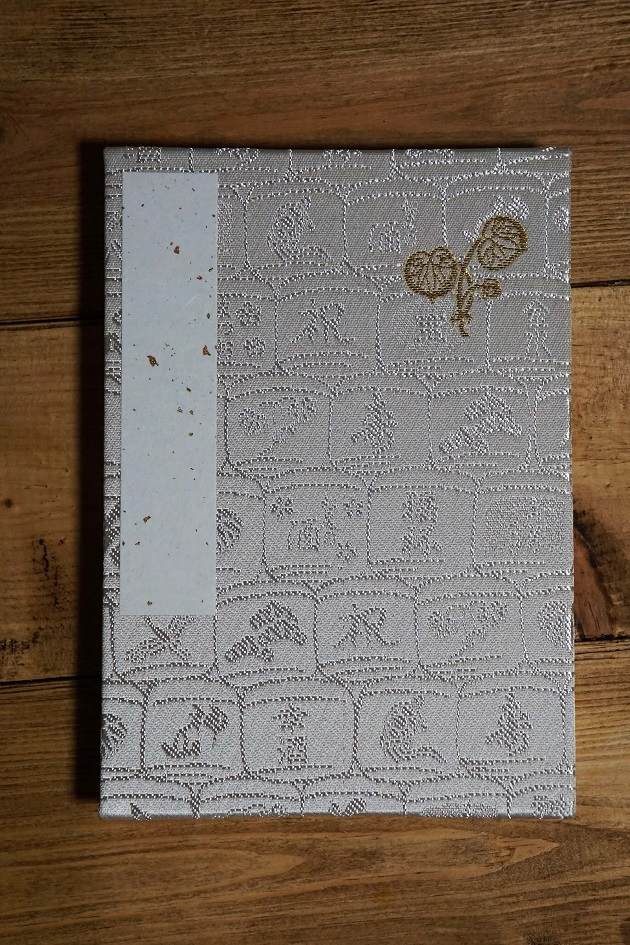 松尾大社の御朱印帳はデザインが素晴らしい。右上に金糸で双葉葵の神紋が描かれている。
