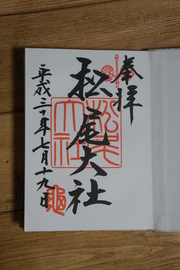 松尾大社の御朱印。神紋の二葉葵をあしらったシンプルなデザイン。