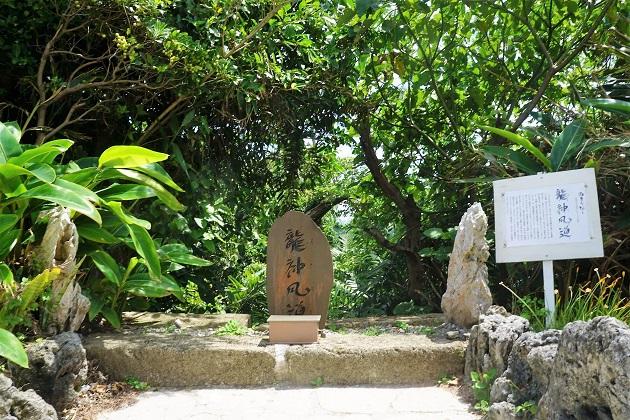 果報バンタのすぐそばにあるパワースポット「龍神風道」。背後に緑が生い茂り、その先に海が控える。