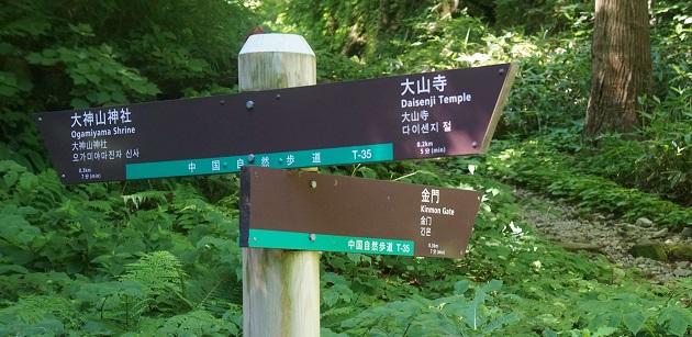 賽の河原と金門は大神山神社奥宮からアクセスできる。