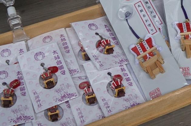 枚岡神社でおすすめのお守りは太鼓台お守り。大小2種類ある。