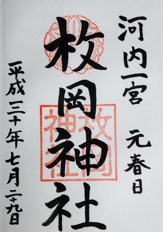 枚岡神社の御朱印。枚岡神社の社紋は春日大社と同じ下がり藤。巫女さんが書いた丸みを帯びた字体も見方によっては悪くない。