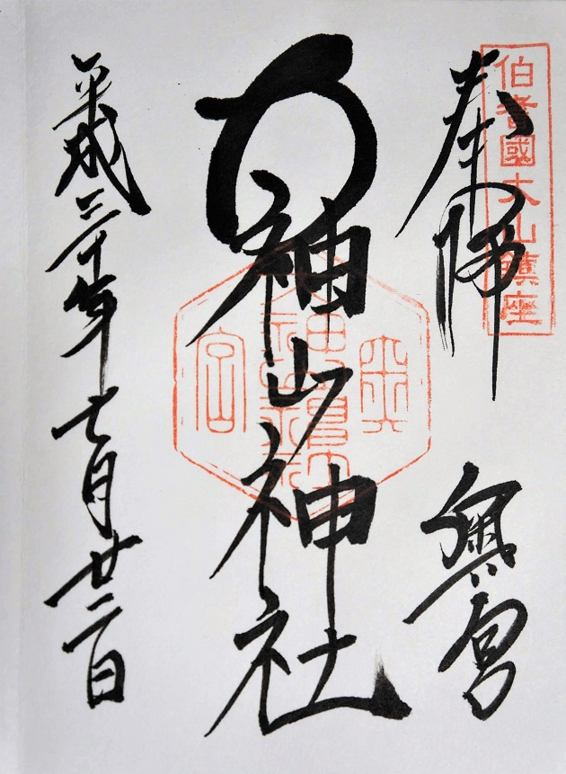 大神山神社奥宮の御朱印。文字通り「大神山神社奥宮」と記されている。「大」の字が丸みを帯びて神秘的だ。