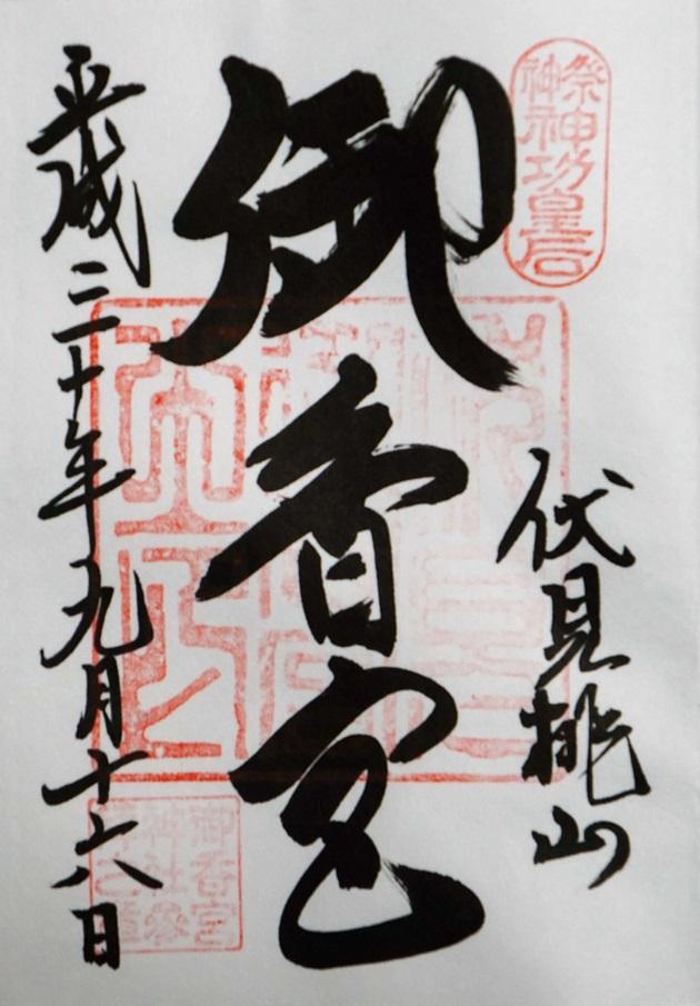 御香宮神社の御朱印