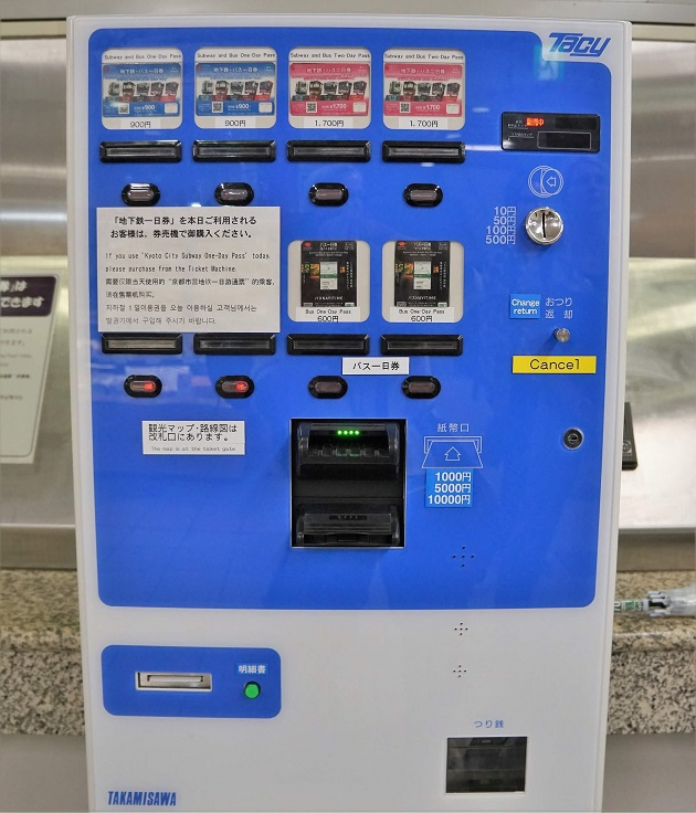 京都五社めぐりに便利なフリーチケット。最近は地下鉄の駅に自動販売機も置かれるようになった。