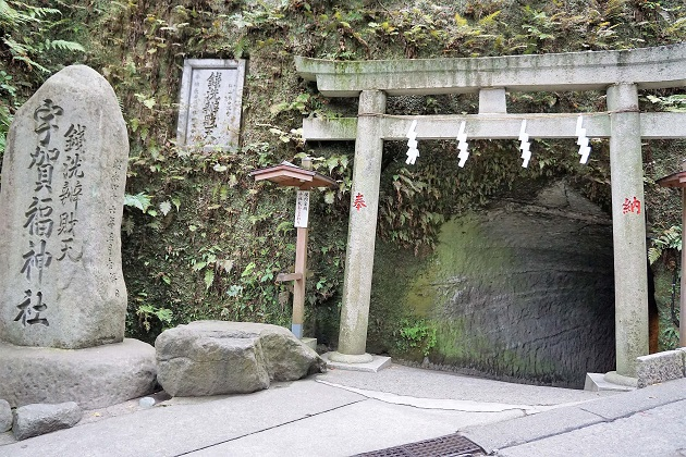 銭洗弁財天宇賀福神社一の鳥居。この金運アップのパワースポットにはトンネルを通って中に入る。