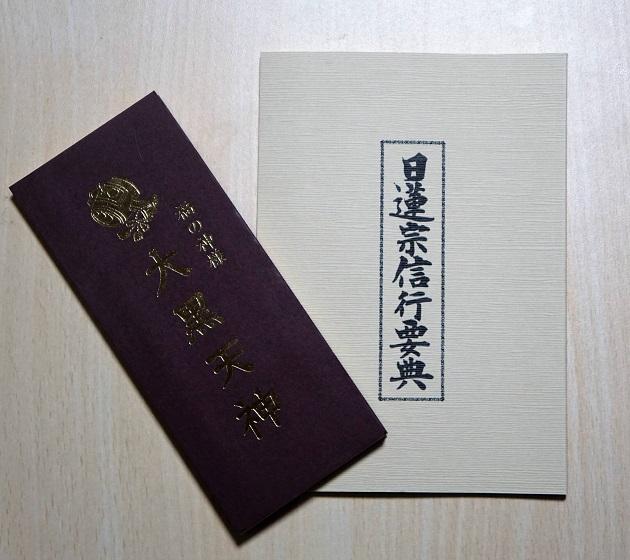日蓮宗の信行要典