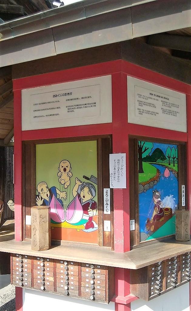 吉備津神社で5種類のおみくじを提供しているおみくじコーナー。