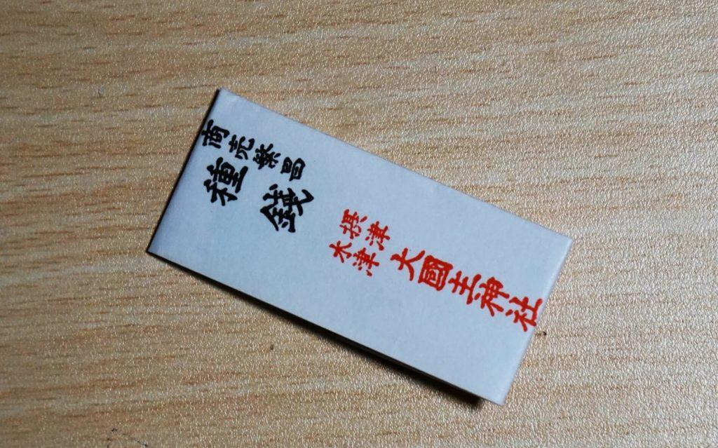 大国主神社の種銭