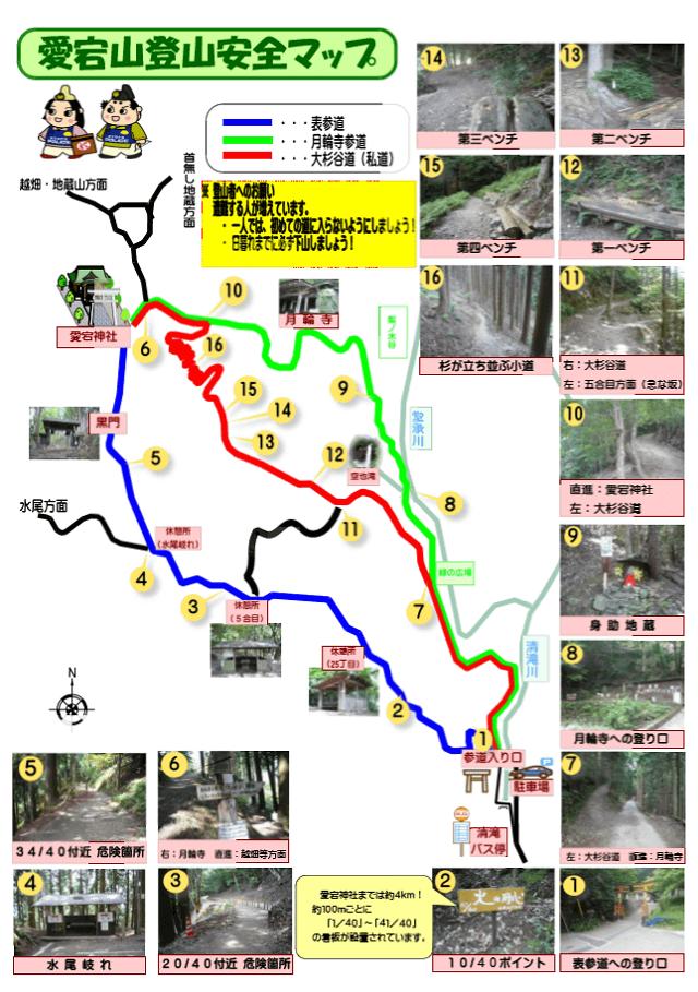 愛宕山登山マップのイメージ図。