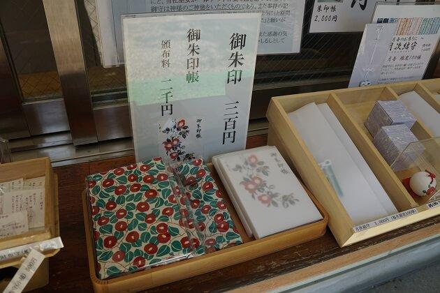 越木岩神社の御朱印帳