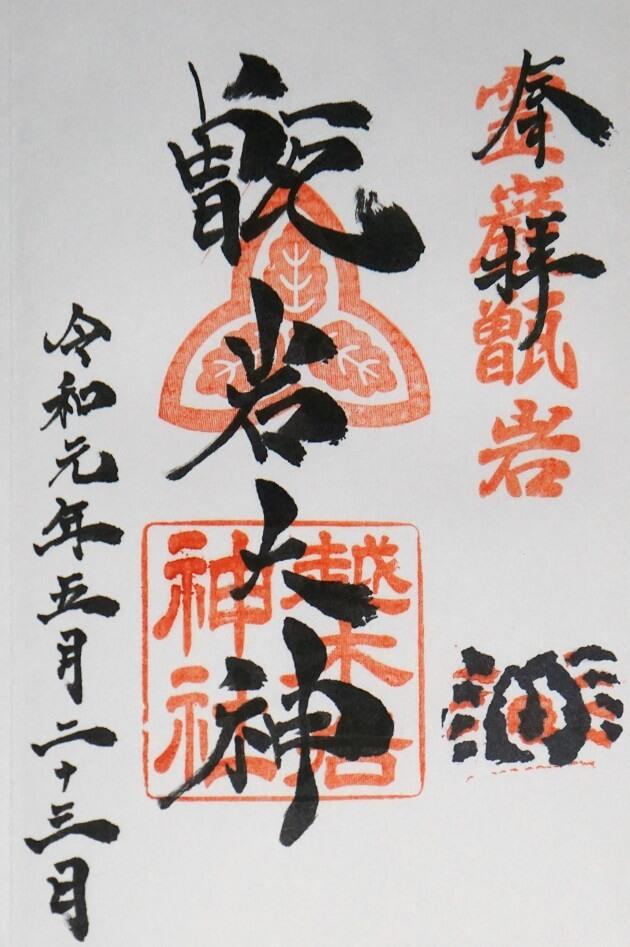 越木岩神社の御朱印