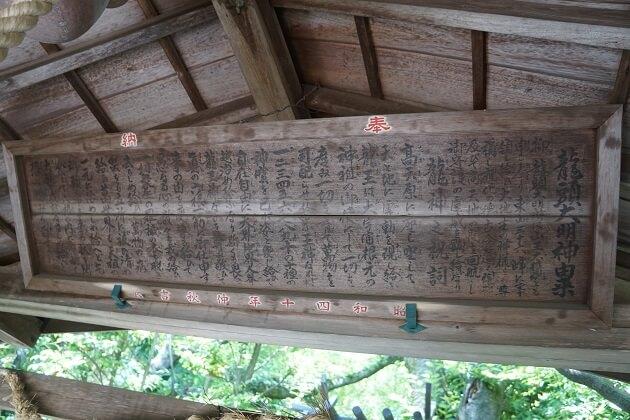 龍神之祝詞を記した龍頭社の額