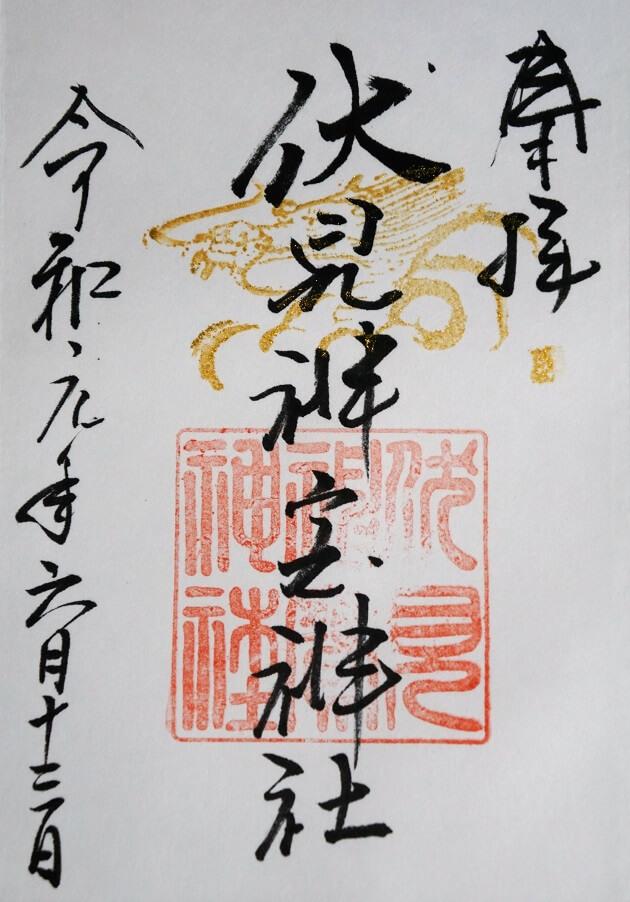 令和に入りマイナーチェンジした伏見神宝神社の御朱印