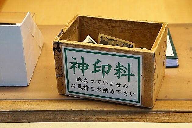 熱田神宮の御朱印の初穂料を納める小箱