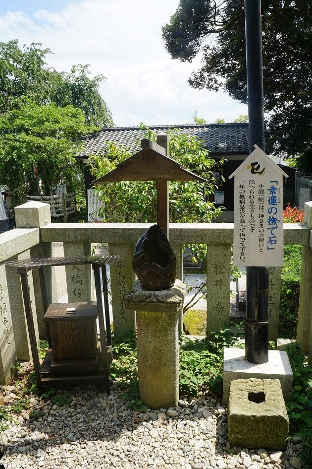 毛谷黒龍神社の幸運の撫で石