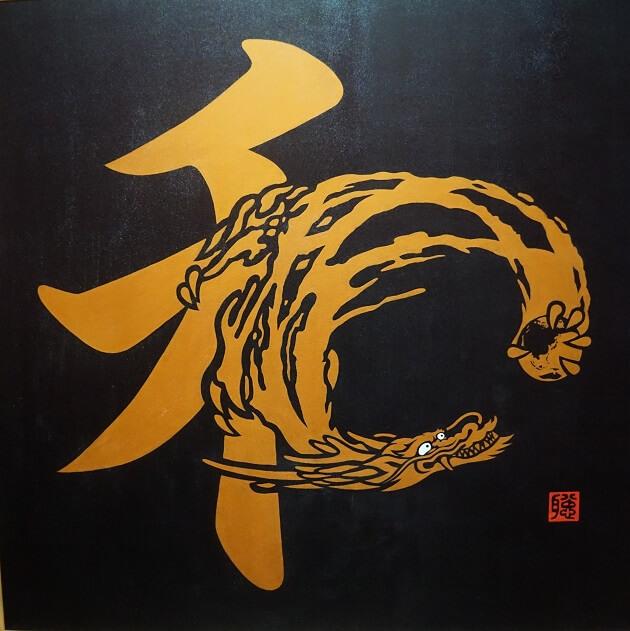 毛谷黒龍神社に奉納された和の龍画