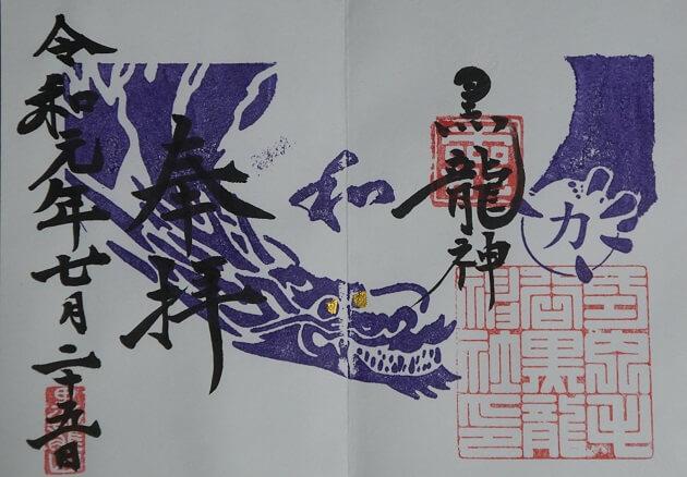 毛谷黒龍神社の御朱印