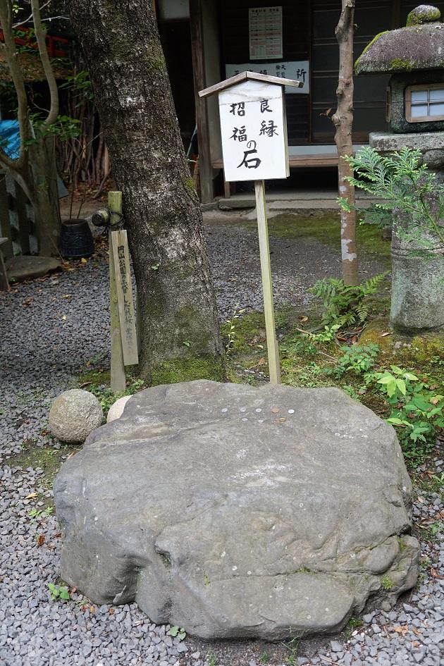 良縁招福の石