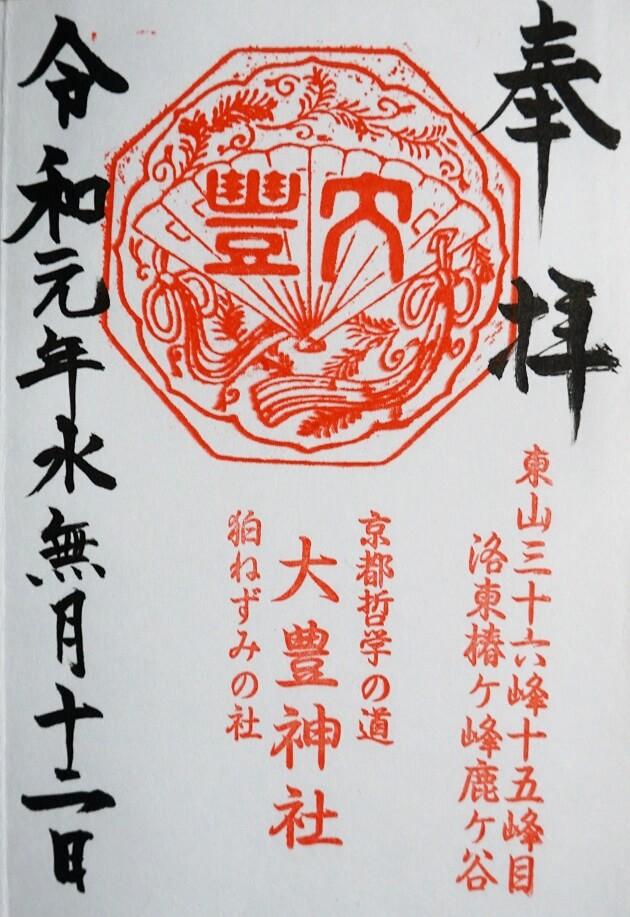 大豊神社の御朱印
