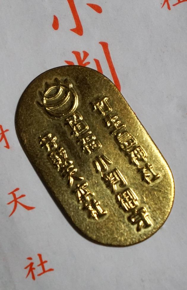 竹生島神社の弁財天社にある招福小判御守