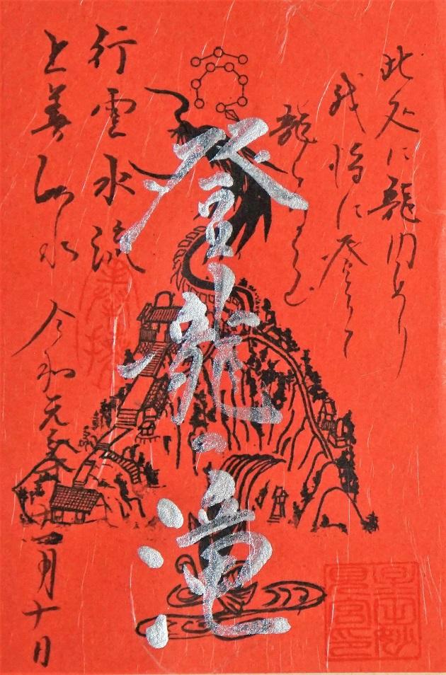 登龍の滝を描いた星田妙見宮の限定御朱印